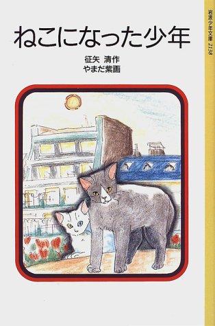 ねこになった少年 (岩波少年文庫 (2138))