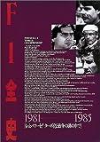 F1全史 1981‐1985—もっとパワーを!ターボ化と政争の渦の中で