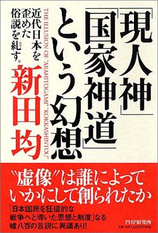 「現人神」「国家神道」という幻想—近代日本を歪めた俗説を糺す。