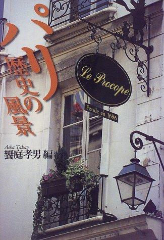 パリ 歴史の風景