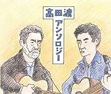 高田渡アンソロジー (初回限定生産)