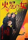 火星の女 (夢野久作の少女地獄) [DVD]