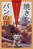 焼きたてパンの店in京都 手作りベーカリーの店