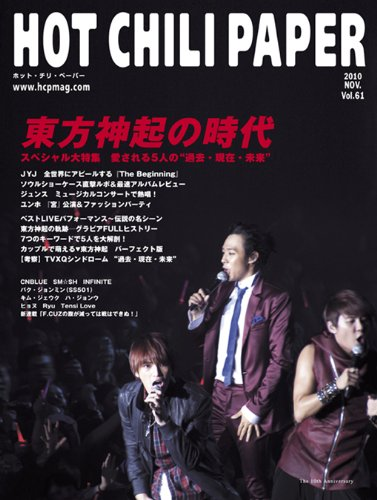 HOT CHILI PAPER Vol.61(DVD付)