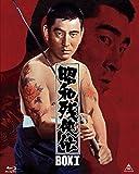 昭和残侠伝 Blu-ray BOX 1[Blu-ray/ブルーレイ]