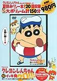 TVシリーズ クレヨンしんちゃん 嵐を呼ぶ イッキ見20!!! 夏だ! プールだ! 太陽だ! あのコの水着がまぶしいゾ編 (<DVD>)