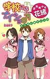 (C[よ]01-03)学校にはナイショ♂ 逆転美少女・花緒 花三郎に胸キュン!? (ポプラカラフル文庫)