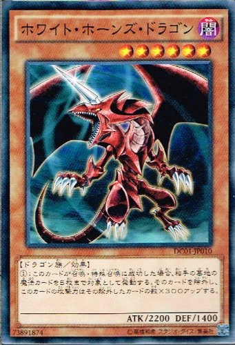 yu-gi-oh-3-pieces-set-white-horns-dragon-npr-dc01-jp010