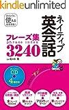 ネイティブ英会話フレーズ集3240 スーパーCD4枚付き[CD無しバージョン] ランキングお取り寄せ