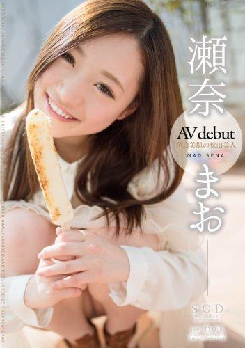 瀬奈まお AV debut [DVD]