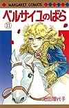 ベルサイユのばら 11 (マーガレットコミックス)