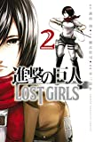 �ʷ�ε�� LOST GIRLS(2) (���̼ҥ��ߥå���)