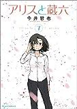 アリスと蔵六 7 (リュウコミックス)