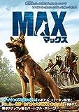 マックス[DVD]