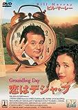 恋はデジャ・ブ [DVD]