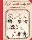 ディズニー刺しゅう図案集 (レディブティックシリーズno.3567)