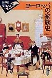 ヨーロッパの家族史 (世界史リブレット)