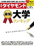 週刊ダイヤモンド 2015年11/7号 [雑誌]
