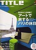 TITLe (タイトル) 2008年 04月号 [雑誌]