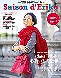 中村江里子のデイリー・スタイル セゾン・ド・エリコVol.3 (扶桑社ムック)