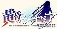 2013-01-17 黄昏のシンセミア PORTABLE(限定版:「黄昏のシンセミア サウンドコレクション」&「黄昏時の資料集」同梱)