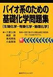 バイオ系のための基礎化学問題集―生物化学・有機化学・物理化学 (生物工学系テキストシリーズ)
