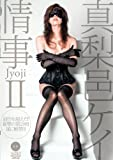 情事 Jyoji II 真梨邑ケイ [DVD]