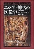 エジプト神話の図像学