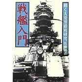 戦艦入門―動く大要塞徹底研究 (光人社NF文庫)