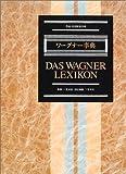 ワーグナー事典―作品・用語解説事典