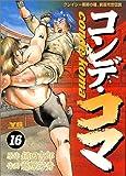 コンデ・コマ 16 (ヤングサンデーコミックス)