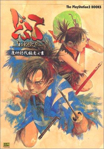 どろろ―魔神討伐極意之書 (The PlayStation2 BOOKS)