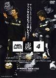 ふっとさる虎の穴 Vol.4 [DVD]