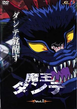 魔王ダンテ DVD-BOX