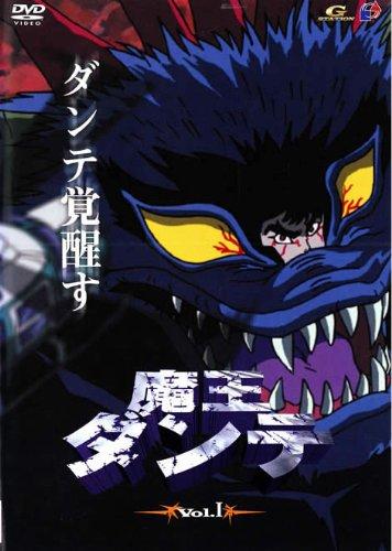 魔王ダンテ(1) [DVD]