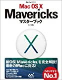 Mac OS X Mavericksマスターブック (Mac Fan Books)