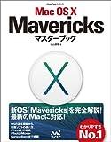 Mac OS X Mavericksマスターブック (Mac Fan Books)
