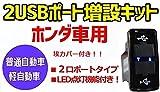 USBホンダ車用充電ポート増設キットスイッチホールカバー(45x25mm) スマホチャージ / フィット / ステップワゴン / フリード / ライフ 等