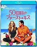 50���ܤΥե������ȡ����� [Blu-ray]