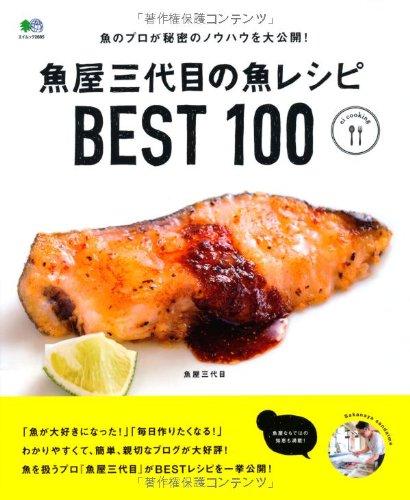 魚屋三代目の魚レシピBEST100 (エイムック 2685 ei cooking) [ムック] / 魚屋三代目 (著); エイ出版社 (刊)