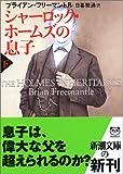 シャーロック・ホームズの息子〈下〉 (新潮文庫)