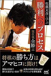 佐藤天彦に学ぶ勝利へのプロセス ~順位戦全勝記~ (マイナビ将棋BOOKS)