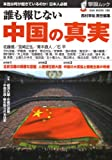 誰も報じない中国の真実−本当は何が起きているのか! 日本人必読