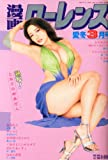 漫画ローレンス 2013年 03月号 [雑誌]