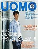 UOMO(ウオモ) 2015年 07 月号 [雑誌]