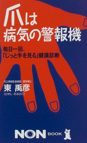爪は病気の警報機―毎日一回、「じっと手を見る」健康診断 (ノン・ブック)