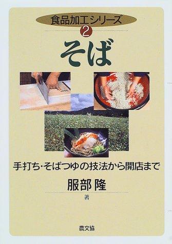 そば―手打ち・そばつゆの技法から開店まで (食品加工シリーズ (2))