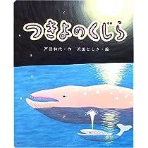 つきよのくじら (大きな絵本)
