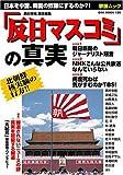 「反日マスコミ」の真実−日本を中国、韓国の奴隷にするのか?! (OAK MOOK 126 撃論ムック) [ムック] / 西村幸祐 (編集); オークラ出版 (刊)