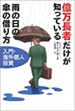 億万長者だけが知っている雨の日の傘の借り方—入門・海外個人投資
